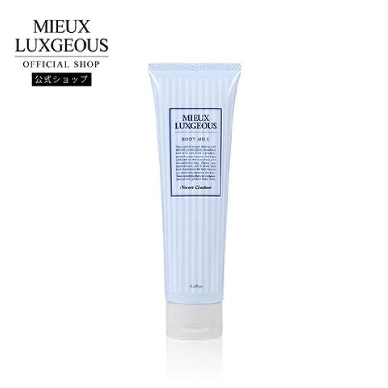 漂流知恵ラビリンスミューラグジャス ボディミルク Savon Coutureの香り