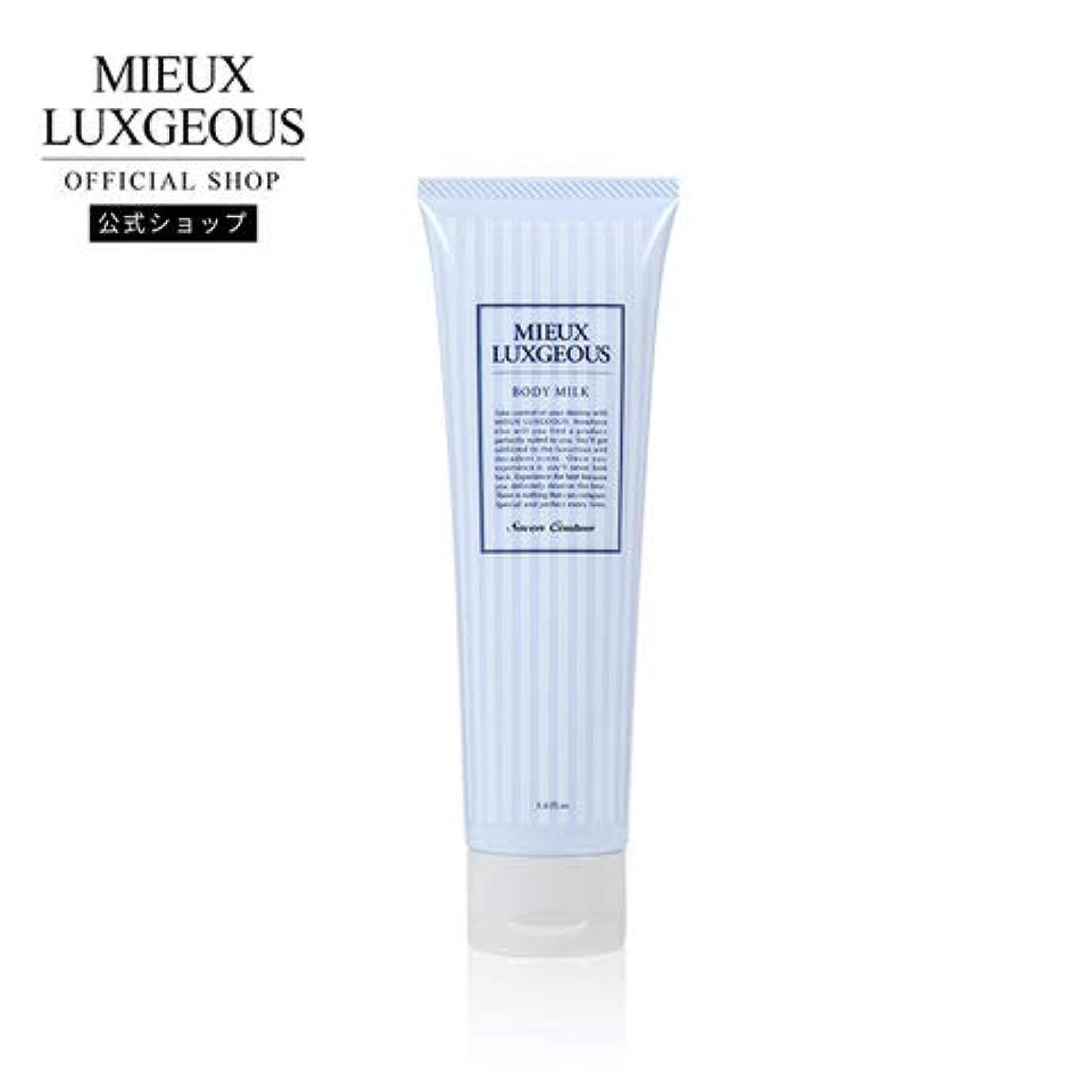 バランス深いほめるミューラグジャス ボディミルク Savon Coutureの香り