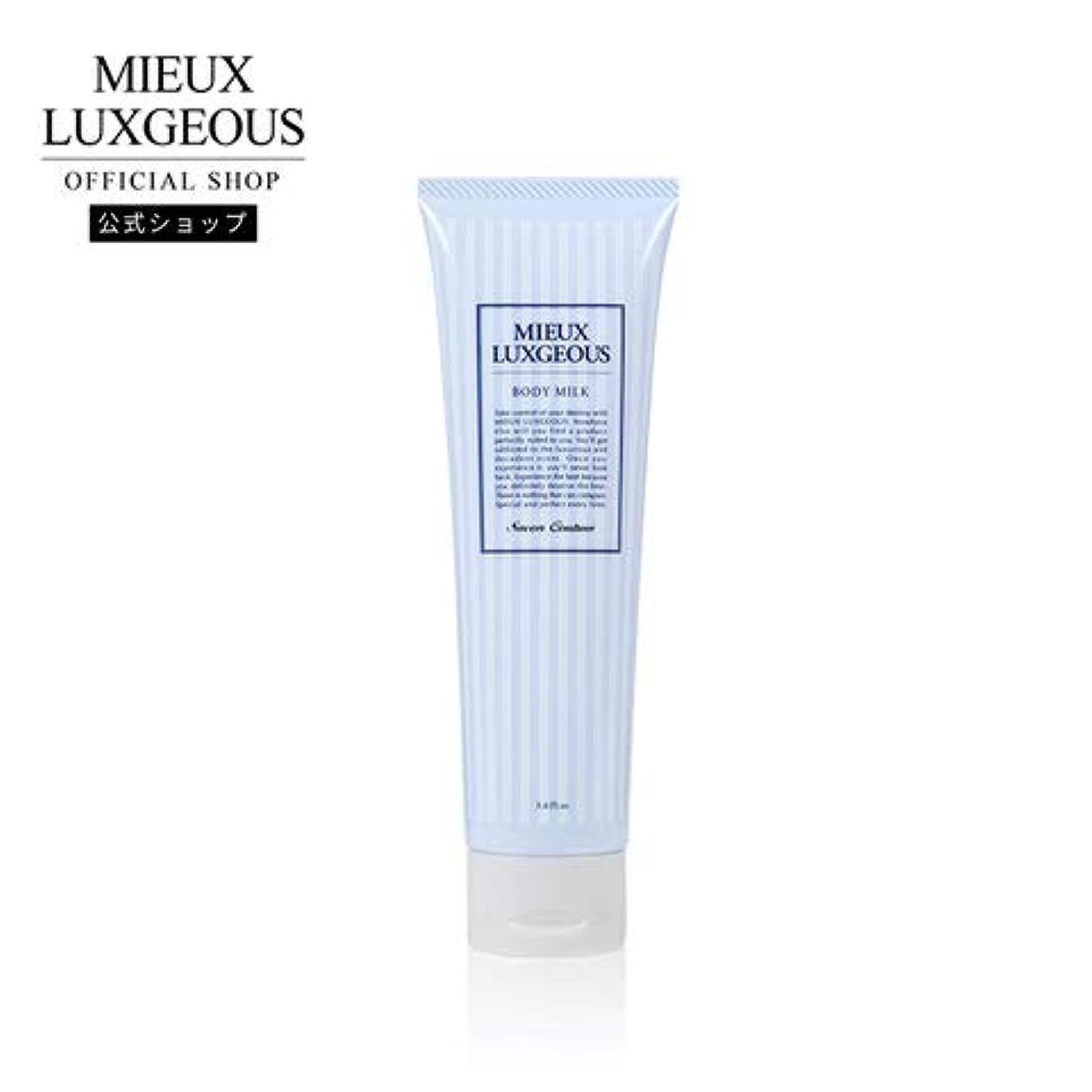 添加インタフェース遺伝子ミューラグジャス ボディミルク Savon Coutureの香り