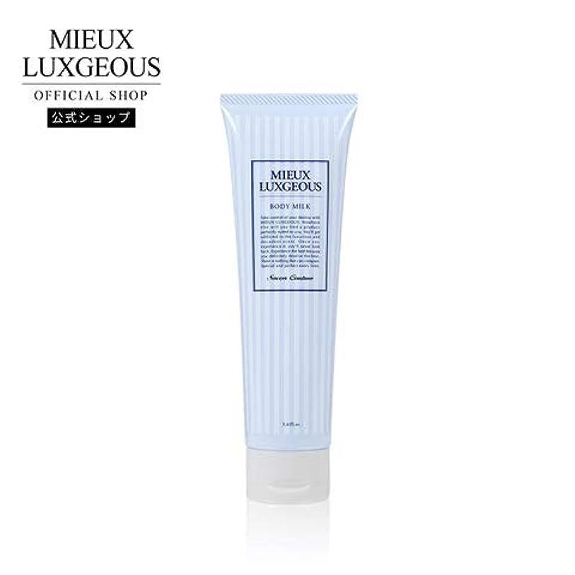 透ける床を掃除する追うミューラグジャス ボディミルク Savon Coutureの香り