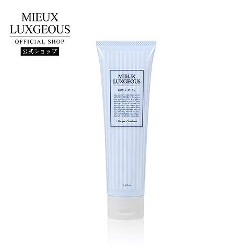 文句を言う温室部門ミューラグジャス ボディミルク Savon Coutureの香り