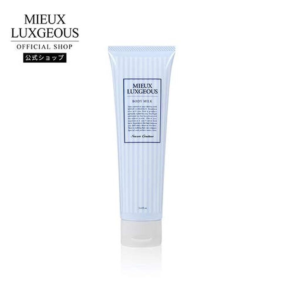 支払う適切に強大なミューラグジャス ボディミルク Savon Coutureの香り