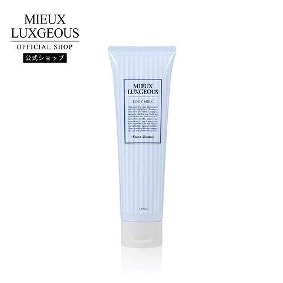 ミューラグジャス ボディミルク Savon Coutureの香り