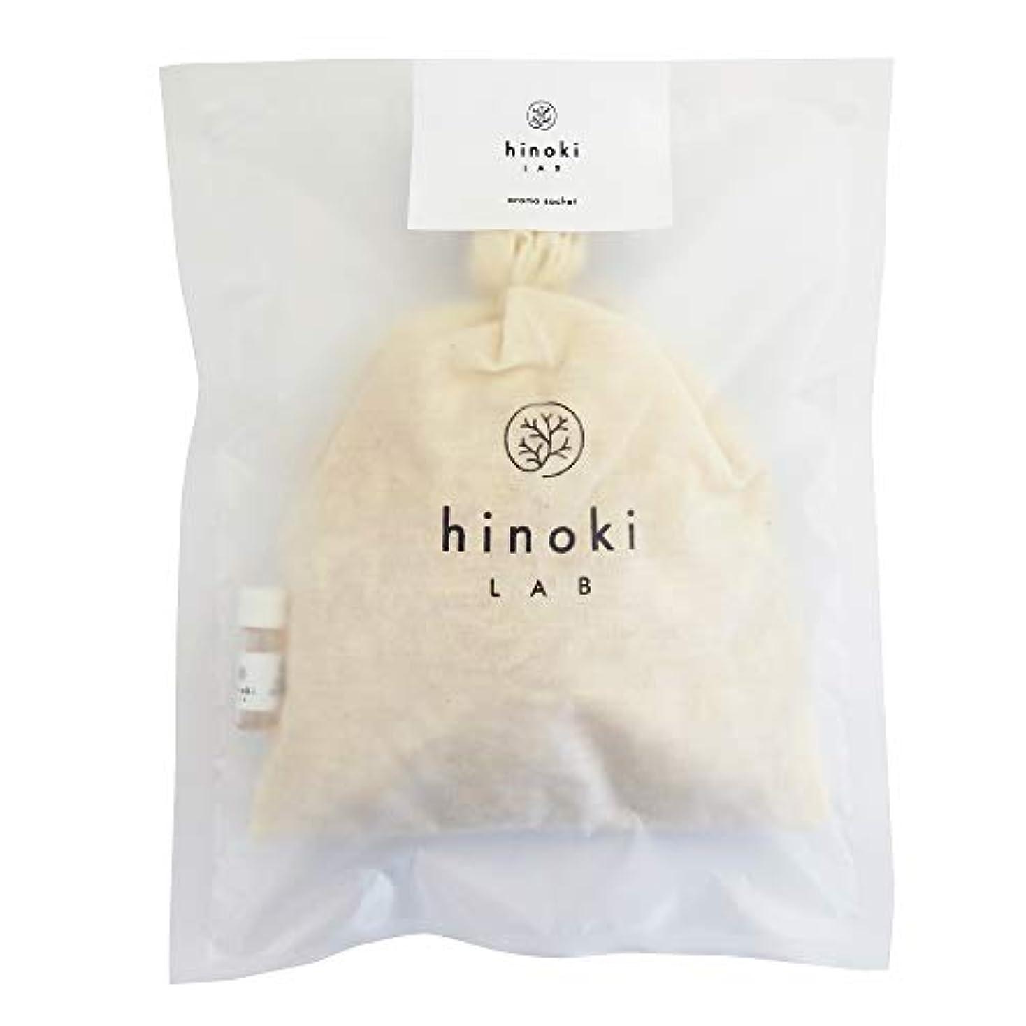 小包通行人第五Hinoki Lab(ヒノキラボ) アロマサシェ&精油 ひのき葉(L)