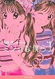 ミントな僕ら 1 (集英社文庫(コミック版))