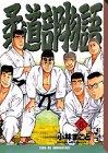 柔道部物語(6) (講談社漫画文庫)