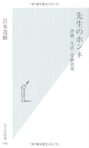 先生のホンネ 評価、生活・受験指導 (光文社新書)の詳細を見る