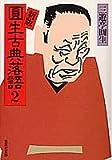 新版 円生古典落語〈2〉 (集英社文庫)