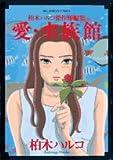 愛・水族館 (ビッグコミックス)