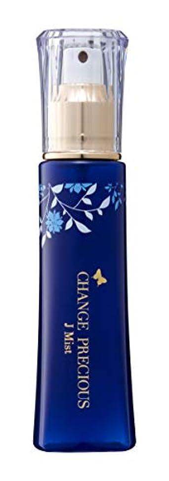 自分の強度先史時代のクリスタルジェミー チェンジプレシャス Jミスト ミスト 美容液 化粧品崩れ防止