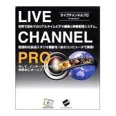 Live Channel Pro 2.0J アカデミック版
