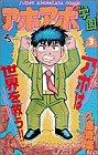 アホアホ学園 3 (少年サンデーコミックス)