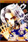 リョウ (2) (マーガレットコミックス (2489))