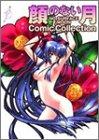 顔のない月Comic Collection / ROOT のシリーズ情報を見る