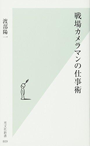 戦場カメラマンの仕事術 (光文社新書)の詳細を見る