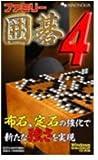 ファミリー囲碁 4
