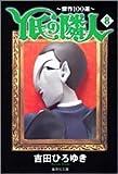 Y氏の隣人―傑作100選 (8) (集英社文庫―コミック版)
