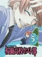 桜蘭高校ホスト部 Vol.5 [DVD]
