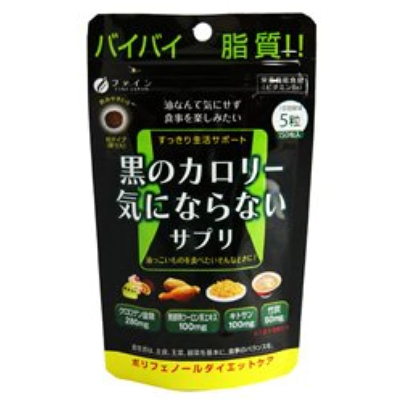 軽食直立価値のない【ファイン】黒のカロリー気にならない 30g ×5個セット