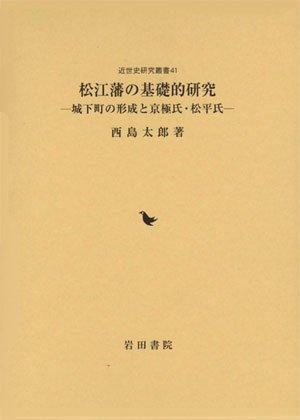 松江藩の基礎的研究―城下町の形成と京極氏・松平氏 (近世史研究叢書)