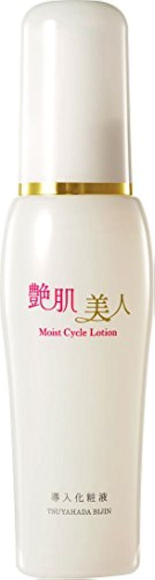 妥協通り抜けるはねかける艶肌美人 導入化粧液 78ml (約1ヶ月分)