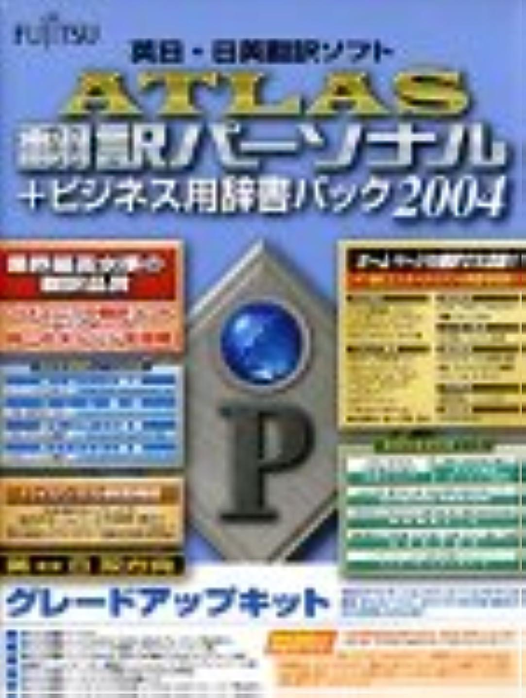 ささいな接続詞淡いATLAS翻訳パーソナル+ビジネス用辞書パック グレードアップキット 2004