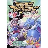 デジモンアドベンチャーVテイマー01 9 (Vジャンプブックス コミックシリーズ)