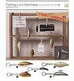 Fishing Lure keyring 【フィッシング ルアー キーリング】 全5種セット(在庫品)