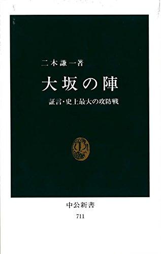 大坂の陣 証言・史上最大の攻防戦 (中公新書 (711))の詳細を見る