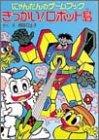 きっかい!ロボット島―にゃんたんのゲームブック (ポプラ社の新・小さな童話―にゃんたんシリーズ)