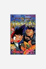グランダー武蔵 第6巻―スーパーフィッシング (てんとう虫コミックス) コミック