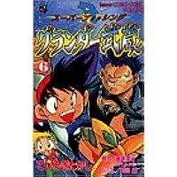 グランダー武蔵 第6巻―スーパーフィッシング (てんとう虫コミックス)
