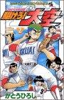 駆けろ!大空 第2巻―はるかなる甲子園 (てんとう虫コミックス)