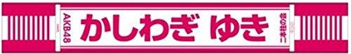 公式 AKB48 柏木由紀 推しポケット付き マフラータオル NMB48