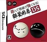 遊んで囲碁が強くなる!!銀星囲碁DS