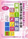 実践!教科別陰山メソッド 国語 2 驚異的に漢字力が伸びる新出漢字前倒し学習 (教育技術MOOK)