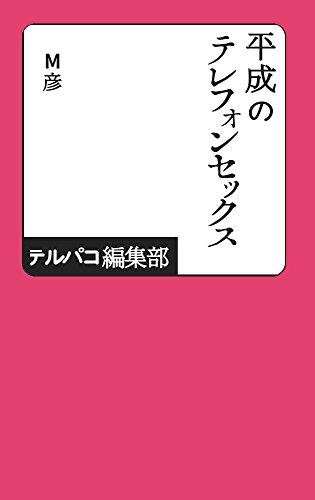 平成のテレフォンセックス2017: 2万円分の無料特典進呈中! (テルパコ)