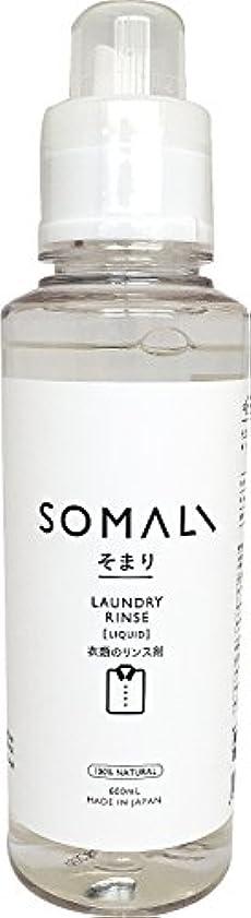 胆嚢フォーマル浸透するSOMALI(そまり)衣類のリンス剤 600ml