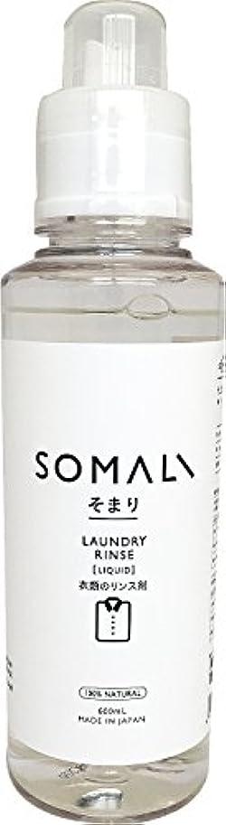 チャレンジ待つ学習者SOMALI(そまり)衣類のリンス剤 600ml