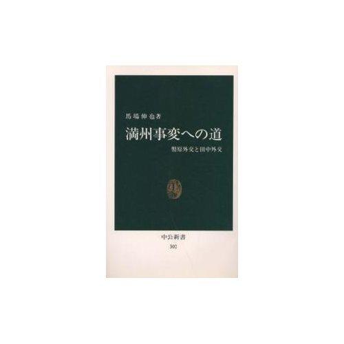 満州事変への道―幣原外交と田中外交 (中公新書 302)の詳細を見る