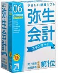 【旧商品】弥生会計 スタンダード 06