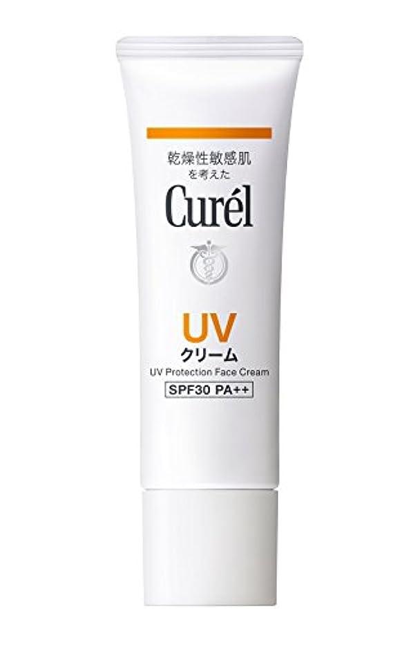 拾う多用途達成するキュレル UVクリーム SPF30 PA++ 30g