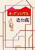 オープンハウス (集英社文庫)