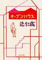 オープンハウス (集英社文庫)の詳細を見る