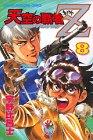 天空の覇者Z 8 (少年マガジンコミックス)