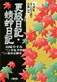 NHK まんがで読む古典 2 更級日記・蜻蛉日記 (ホーム社漫画文庫—NHKまんがで読む古典 (特5-2))