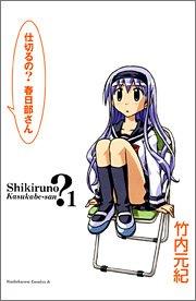仕切るの? 春日部さん (1) (カドカワコミックスAエース)の詳細を見る
