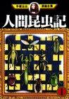 人間昆虫記(1) (手塚治虫漫画全集)の詳細を見る