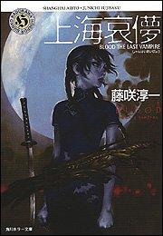 上海哀儚―BLOOD THE LAST VAMPIRE (角川ホラー文庫)の詳細を見る