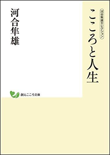 河合隼雄セレクション こころと人生 (創元こころ文庫)の詳細を見る
